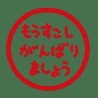 grade4_mousukoshi