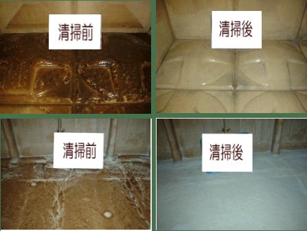 貯水槽の清掃前と清掃後~専業主夫の品格