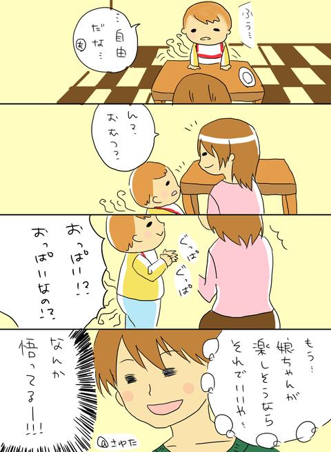 むすめ46-2