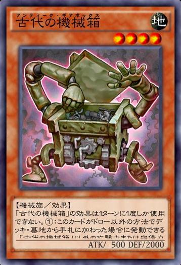 【遊戯王デュエルリンクス】「古代の機械箱」はアンティーク ...