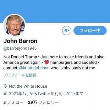 ジョンバロン