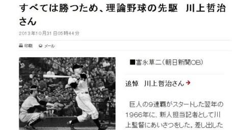 すべては勝つため、理論野球の先駆 川上哲治