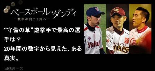"""""""守備の華""""遊撃手で最高の選手は?"""