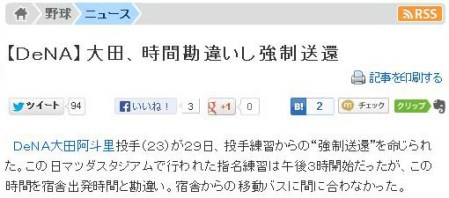 【DeNA】大田、時間勘違いし強制送還