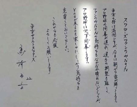 高津 監督 スワローズ 開幕2