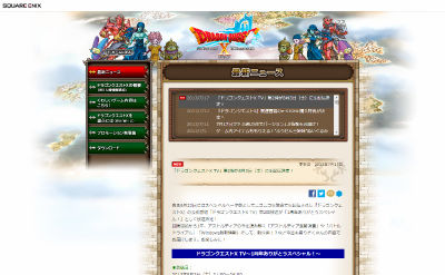 DQ10TV