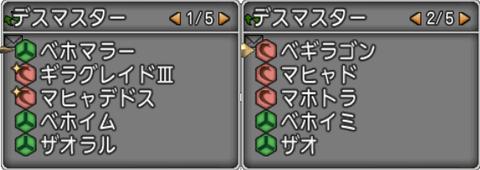 デスマスター:呪文
