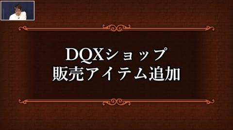 DQXショップ