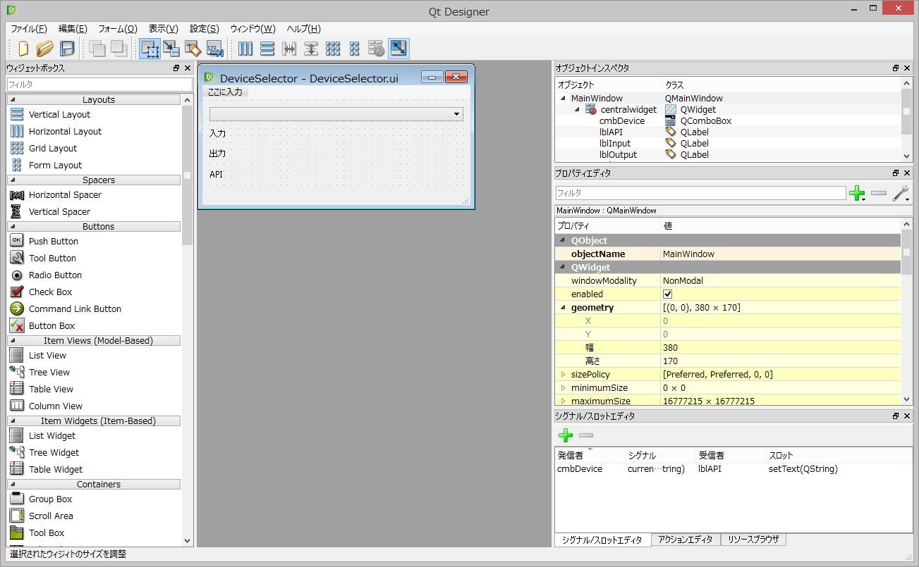 PythonでGUIアプリケーションを作ってみる(2) ~ Qt DesignerでGUI畫面を作り,Pythonコードに変換 ~ : 工作と競馬