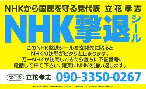nhk002-e1483883484916