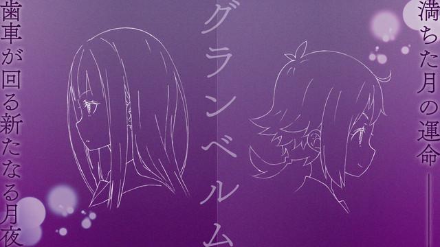 リゼロコンビ×花田十輝の新作オリジナルアニメ『グランベルム ...