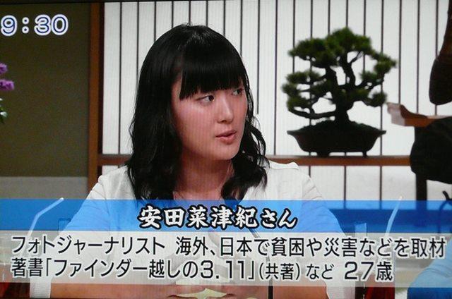 安田菜津紀