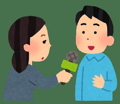 インタビュー街の声
