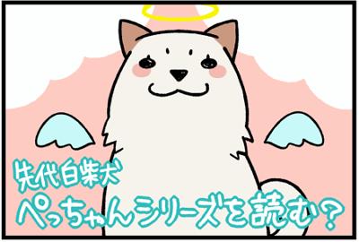 ぺっちゃんシリーズ