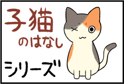 子猫シリーズ