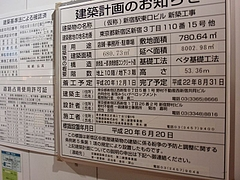 新宿駅東口ビル(仮)