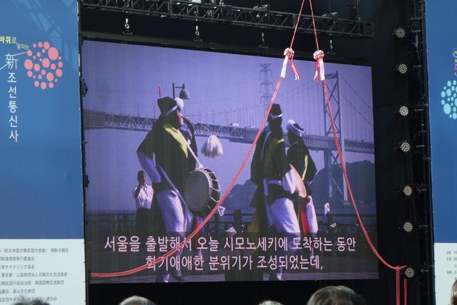 「両輪で走る新朝鮮通信使」ゴールイベント