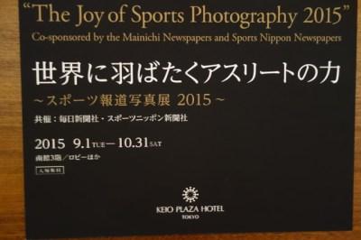スポーツ写真報道展 2015