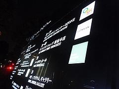 新宿パークタワー・看板