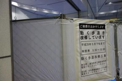 新宿副都心4号線地下歩道