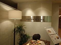 イセタンダイニング新宿本店