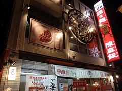 陳麻家 西新宿1丁目店