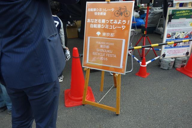 新宿バイシクルフェスタ2016