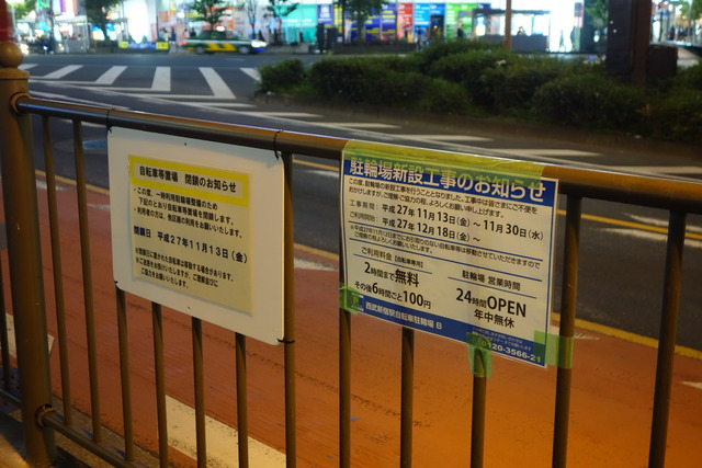 西武新宿駅 自転車駐輪場 B