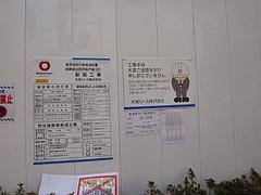 新宿消防署 西新宿庁舎