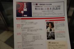 驚きを愉しむ日本酒講座
