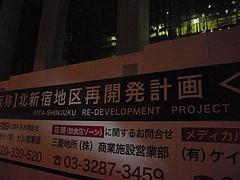 北新宿地区再開発計画