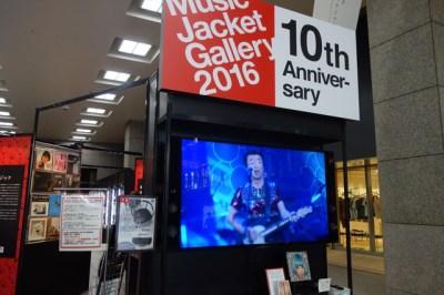 Music Jacket Gallery 2016