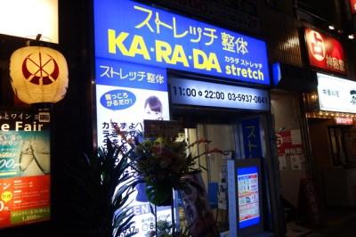 KA・RA・DA ストレッチ