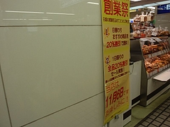 神戸屋メトロ新宿駅店