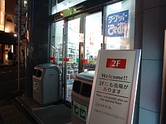 サンクス西新宿国際通り店