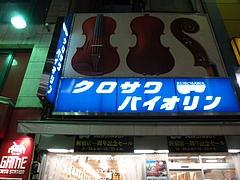 クロサワバイオリン