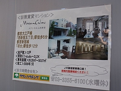 メゾンカルム西新宿