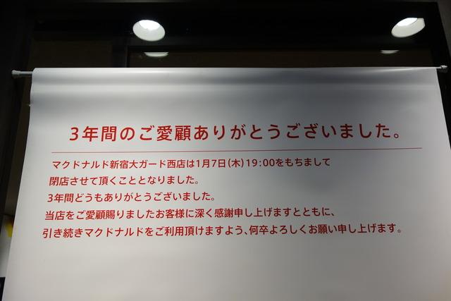 マクドナルド 大ガード西店