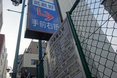 武蔵野駐車場