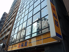 松屋・西新宿5丁目店