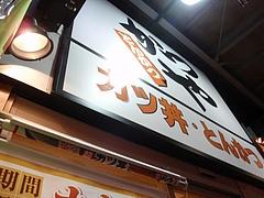かつや新宿西口店