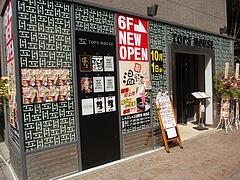 温野菜・新宿店