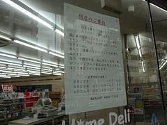ミニストップデリ西新宿7丁目店