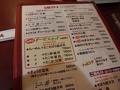 直久 新宿西口店