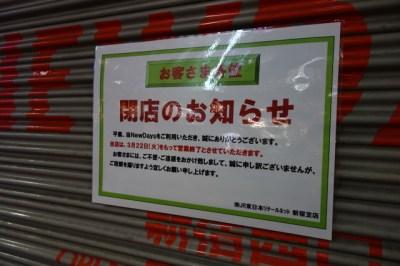 NewDays 新宿西口店