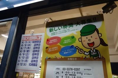 マルエツプチ西新宿三丁目店