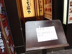 新宿3丁目・火災