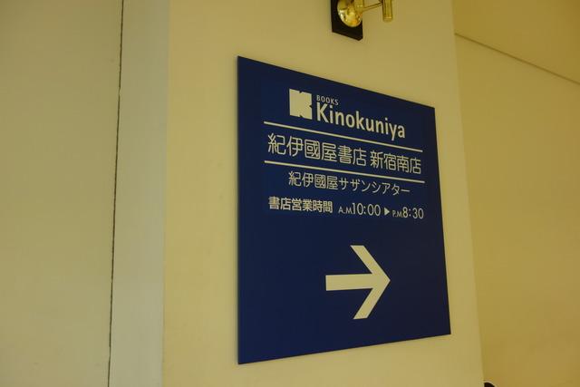 紀伊国屋新宿南店