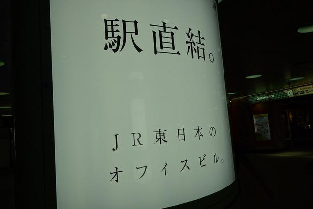 JR新宿駅新南口ビル