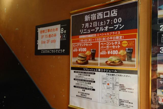 マクドナルド新宿西口店